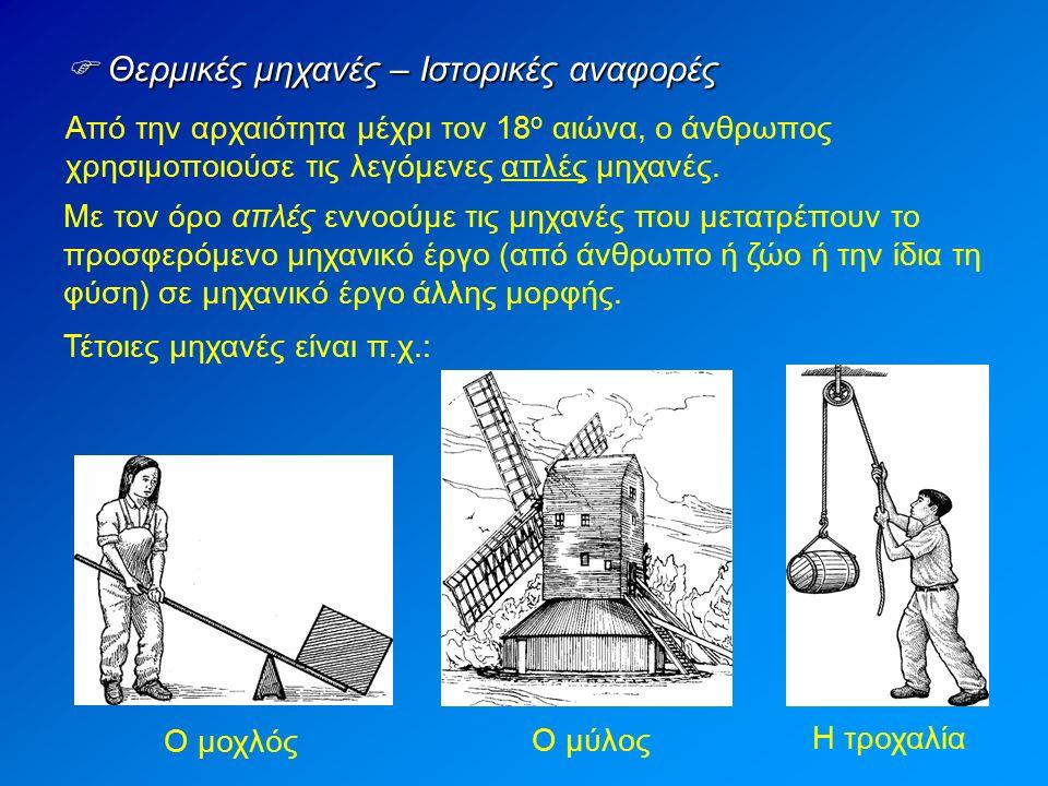  Θερμικές μηχανές – Ιστορικές αναφορές Από την αρχαιότητα μέχρι τον 18 ο αιώνα, ο άνθρωπος χρησιμοποιούσε τις λεγόμενες απλές μηχανές.