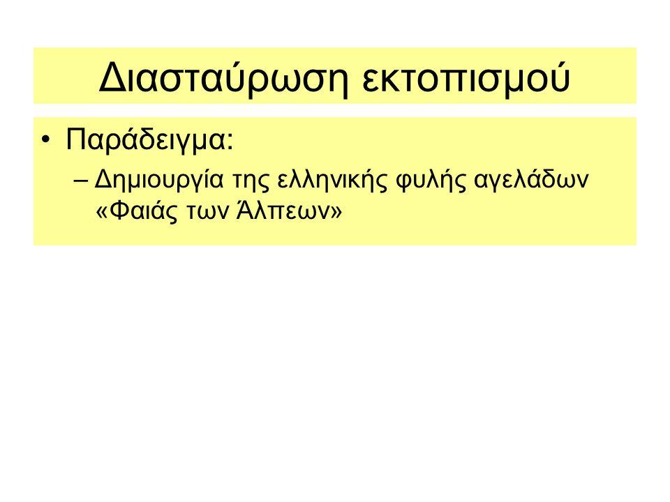 Διασταύρωση εκτοπισμού Παράδειγμα: –Δημιουργία της ελληνικής φυλής αγελάδων «Φαιάς των Άλπεων»