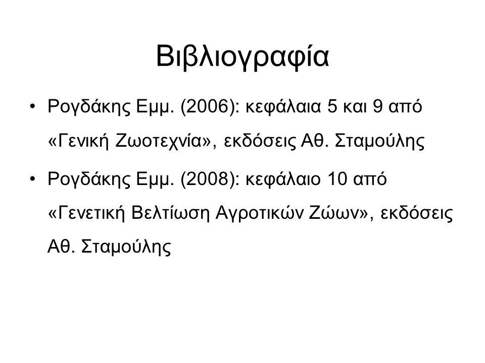Bιβλιογραφία Ρογδάκης Εμμ. (2006): κεφάλαια 5 και 9 από «Γενική Ζωοτεχνία», εκδόσεις Αθ.