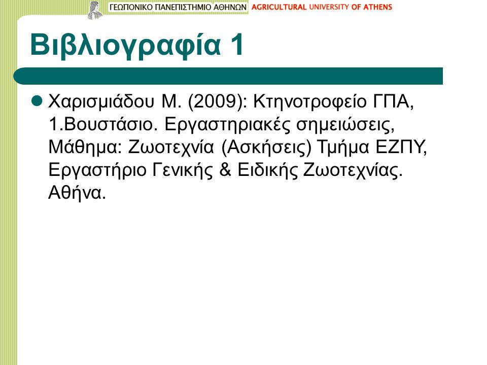 Bιβλιογραφία 1 Χαρισμιάδου Μ. (2009): Κτηνοτροφείο ΓΠΑ, 1.Βουστάσιο. Εργαστηριακές σημειώσεις, Μάθημα: Ζωοτεχνία (Ασκήσεις) Τμήμα ΕΖΠΥ, Εργαστήριο Γεν