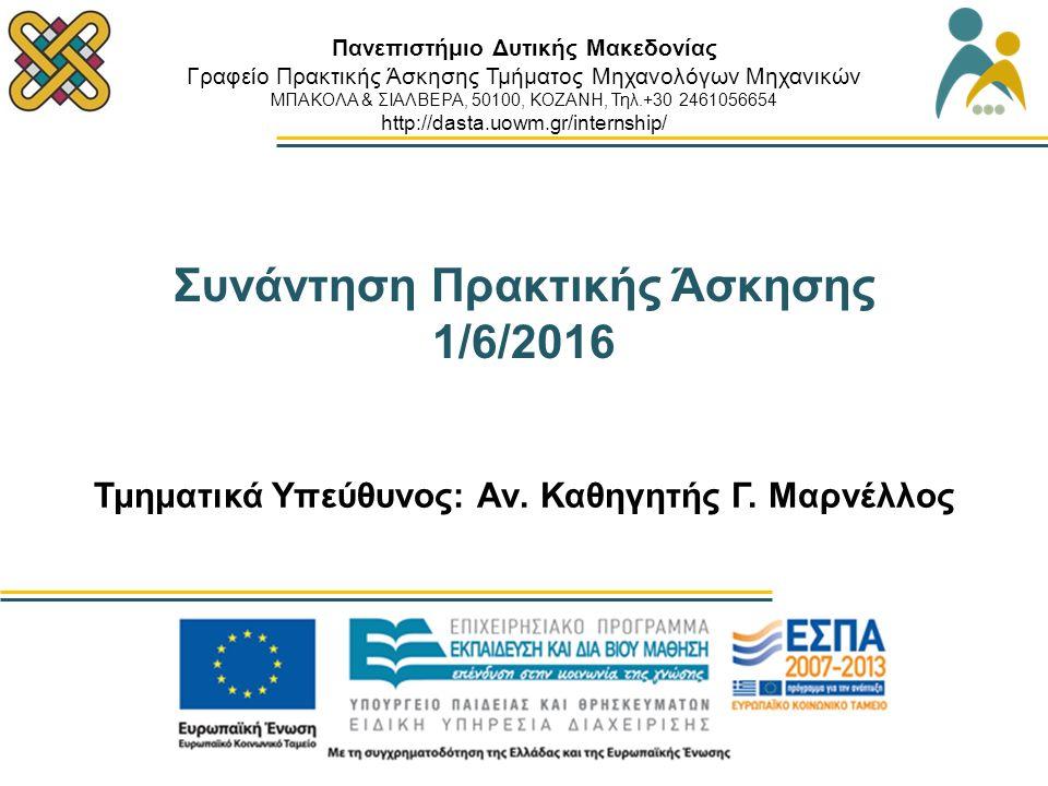 Συνάντηση Πρακτικής Άσκησης 1/6/2016 Τμηματικά Υπεύθυνος: Αν. Καθηγητής Γ. Μαρνέλλος Πανεπιστήμιο Δυτικής Μακεδονίας Γραφείο Πρακτικής Άσκησης Τμήματο