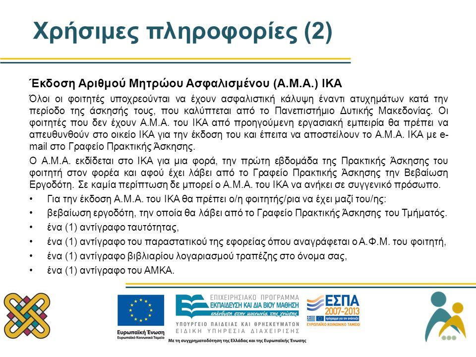 Χρήσιμες πληροφορίες (2) Έκδοση Αριθμού Μητρώου Ασφαλισμένου (Α.Μ.Α.) ΙΚΑ Όλοι οι φοιτητές υποχρεούνται να έχουν ασφαλιστική κάλυψη έναντι ατυχημάτων κατά την περίοδο της άσκησής τους, που καλύπτεται από το Πανεπιστήμιο Δυτικής Μακεδονίας.