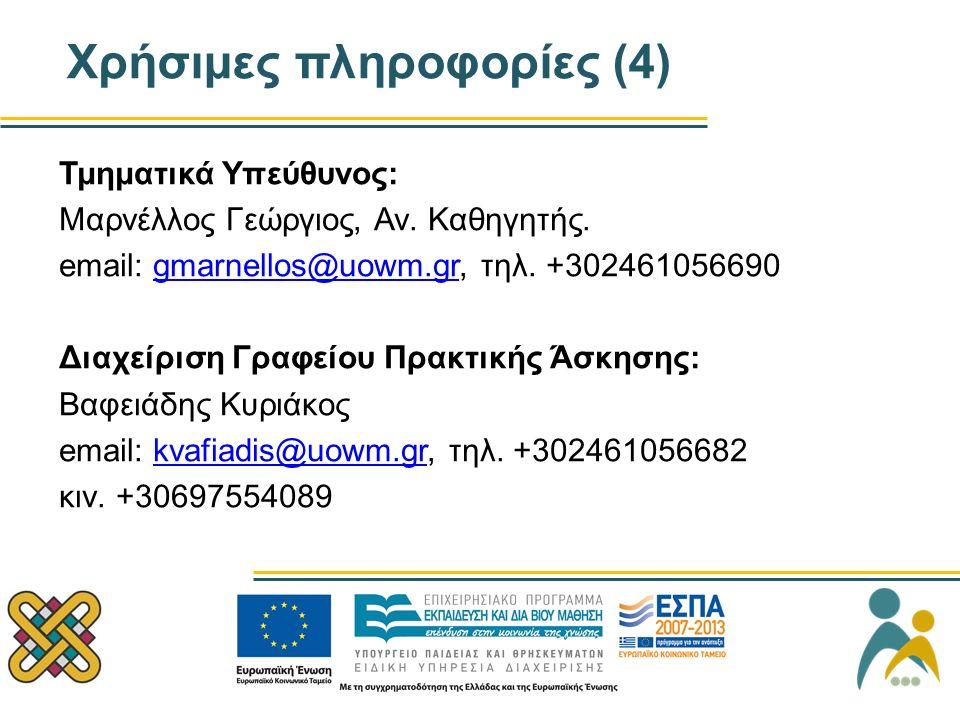 Χρήσιμες πληροφορίες (4) Τμηματικά Υπεύθυνος: Μαρνέλλος Γεώργιος, Αν. Καθηγητής. email: gmarnellos@uowm.gr, τηλ. +302461056690gmarnellos@uowm.gr Διαχε