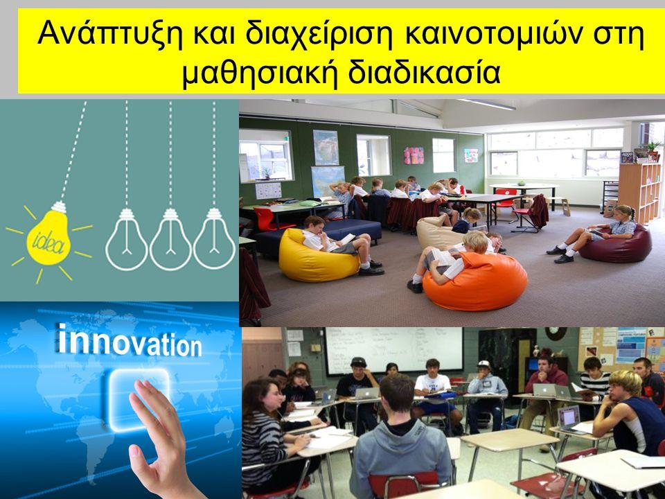 Ανάπτυξη και διαχείριση καινοτομιών στη μαθησιακή διαδικασία