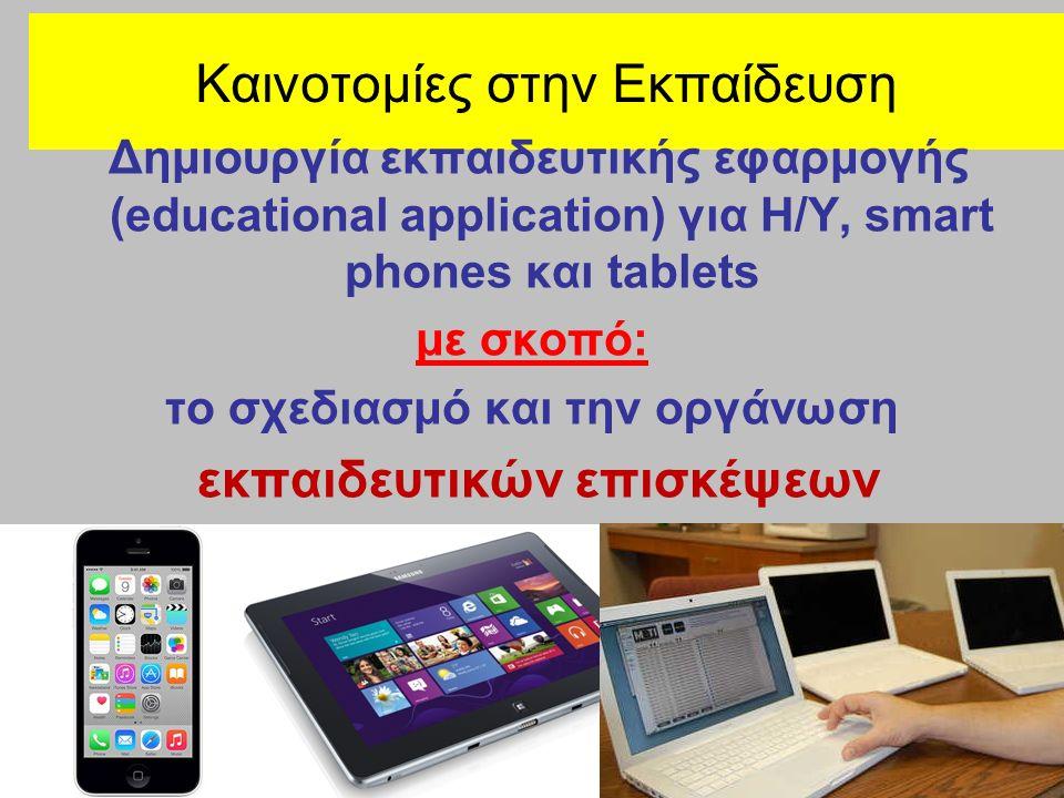 Καινοτομίες στην Εκπαίδευση Δημιουργία εκπαιδευτικής εφαρμογής (educational application) για Η/Υ, smart phones και tablets με σκοπό: το σχεδιασμό και