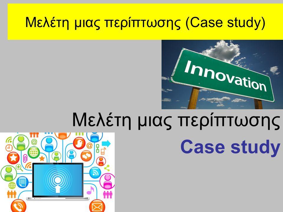 Μελέτη μιας περίπτωσης (Case study) Μελέτη μιας περίπτωσης Case study