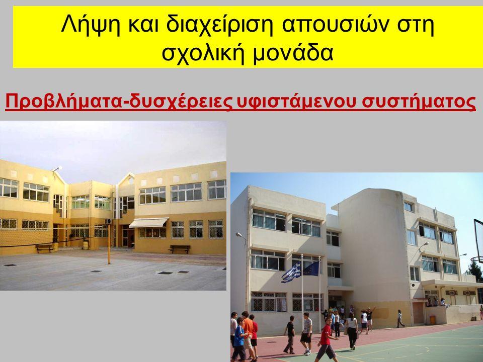 Λήψη και διαχείριση απουσιών στη σχολική μονάδα Προβλήματα-δυσχέρειες υφιστάμενου συστήματος