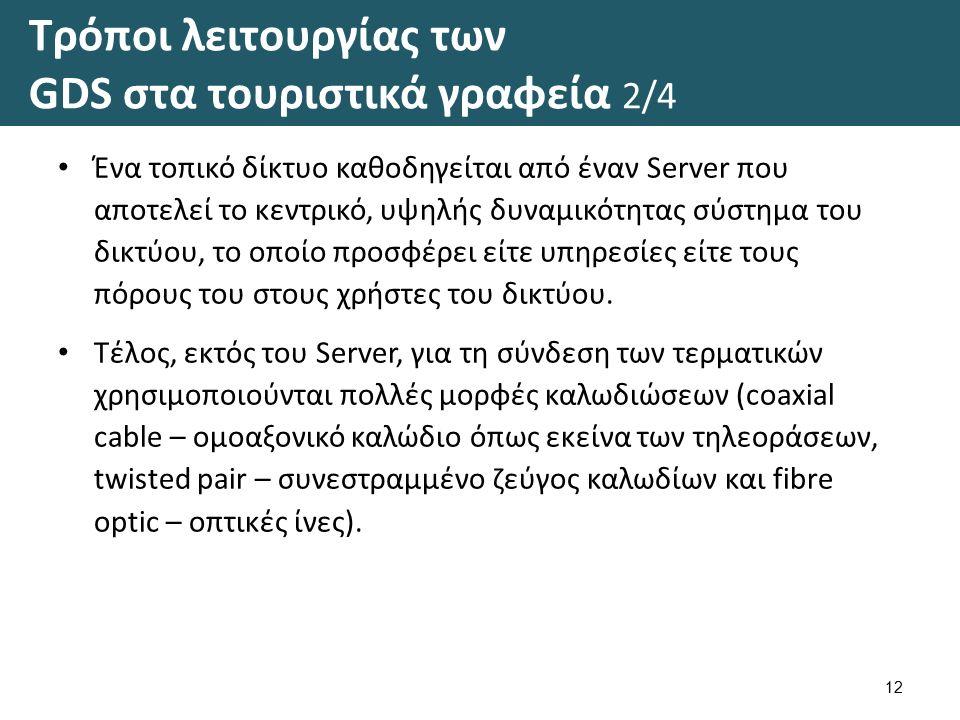 Τρόποι λειτουργίας των GDS στα τουριστικά γραφεία 2/4 Ένα τοπικό δίκτυο καθοδηγείται από έναν Server που αποτελεί το κεντρικό, υψηλής δυναμικότητας σύστημα του δικτύου, το οποίο προσφέρει είτε υπηρεσίες είτε τους πόρους του στους χρήστες του δικτύου.