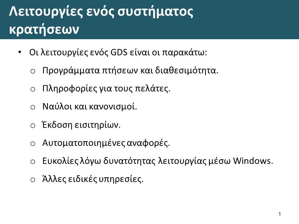 Λειτουργίες ενός συστήματος κρατήσεων Oι λειτουργίες ενός GDS είναι οι παρακάτω: o Προγράμματα πτήσεων και διαθεσιμότητα.