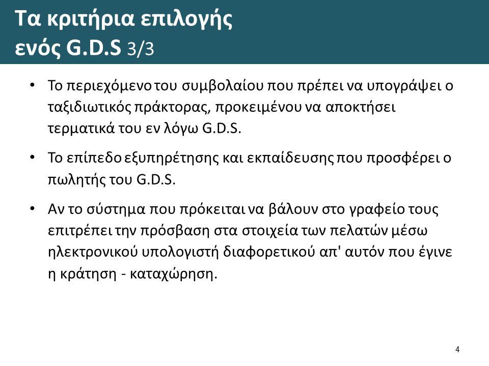 Τα κριτήρια επιλογής ενός G.D.S 3/3 Το περιεχόμενο του συμβολαίου που πρέπει να υπογράψει ο ταξιδιωτικός πράκτορας, προκειμένου να αποκτήσει τερματικά του εν λόγω G.D.S.