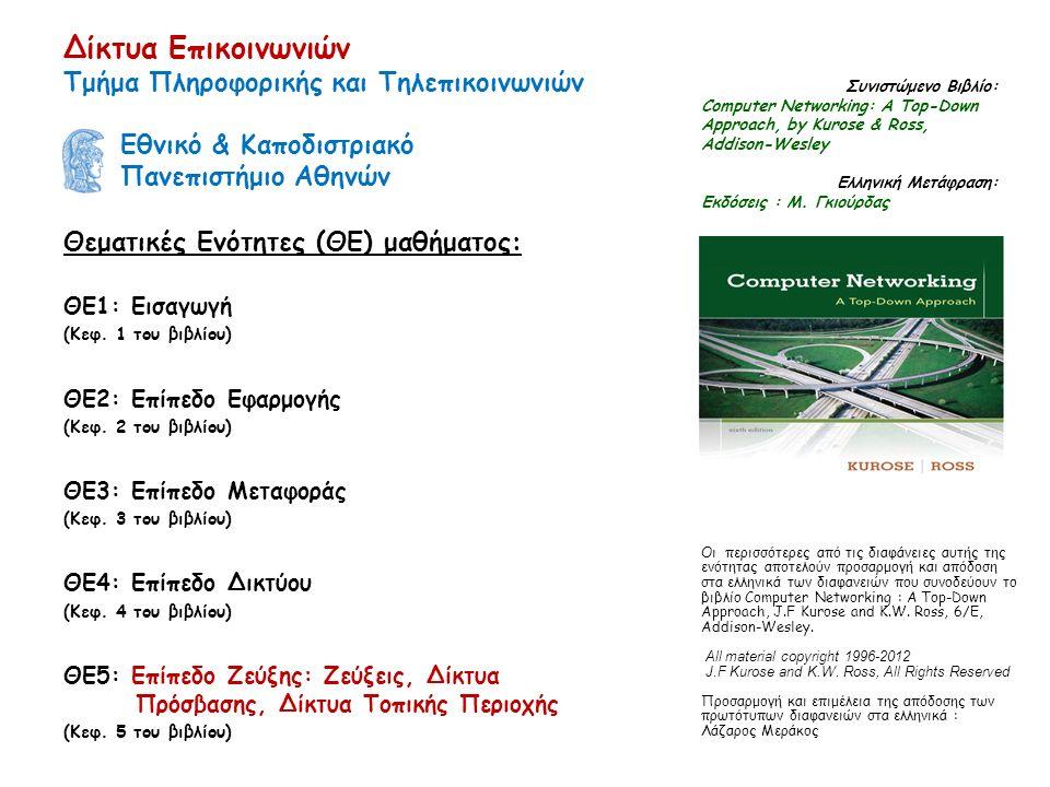Δίκτυα Επικοινωνιών Τμήμα Πληροφορικής και Τηλεπικοινωνιών Εθνικό & Καποδιστριακό Πανεπιστήμιο Αθηνών Θεματικές Ενότητες (ΘΕ) μαθήματος: ΘΕ1: Εισαγωγή (Κεφ.