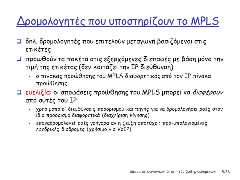 5-78 Δρομολογητές που υποστηρίζουν το MPLS  δηλ.