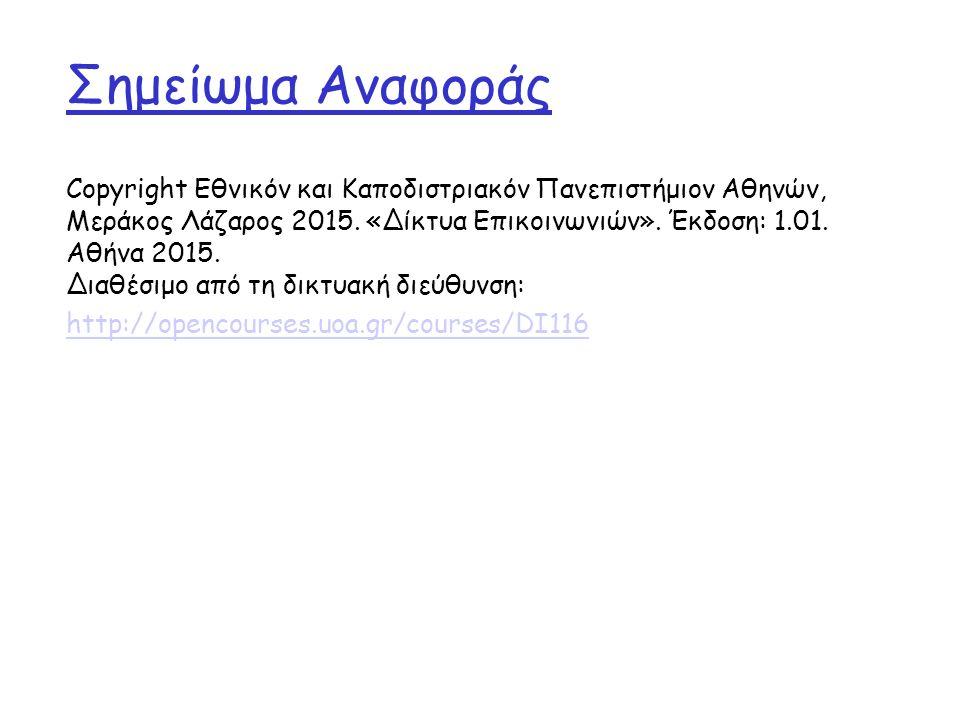 Σημείωμα Αναφοράς Copyright Εθνικόν και Καποδιστριακόν Πανεπιστήμιον Αθηνών, Μεράκος Λάζαρος 2015.