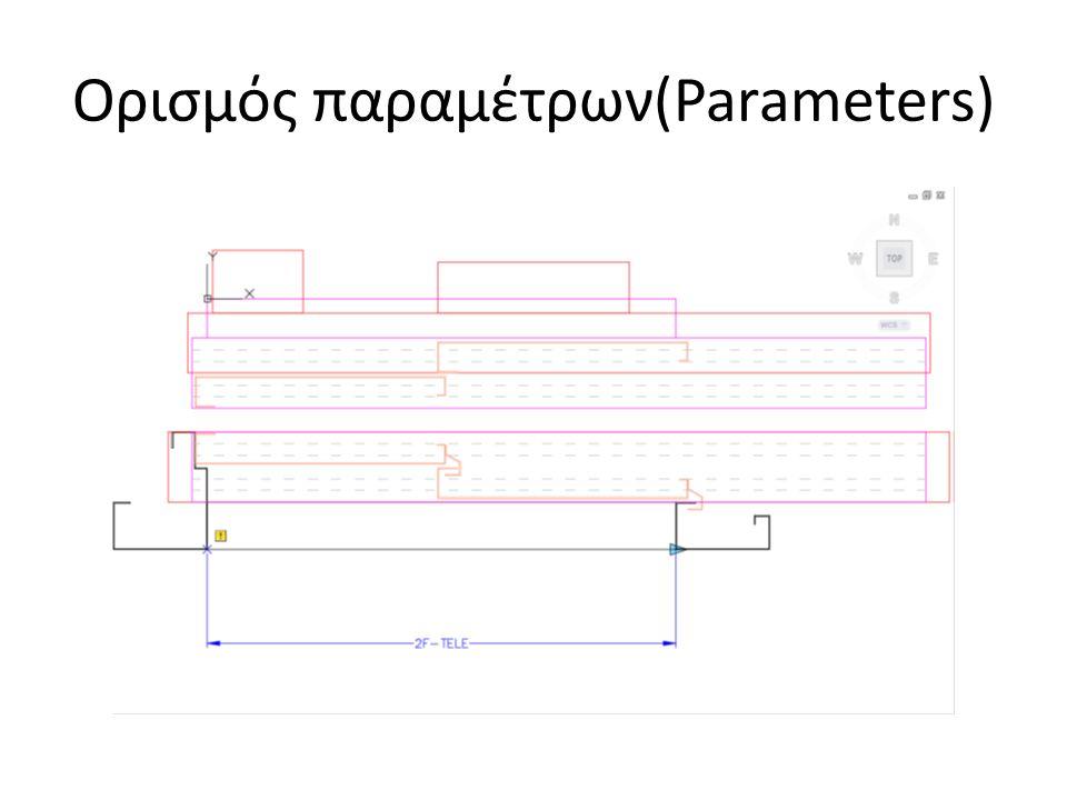 Ορισμός παραμέτρων(Parameters)