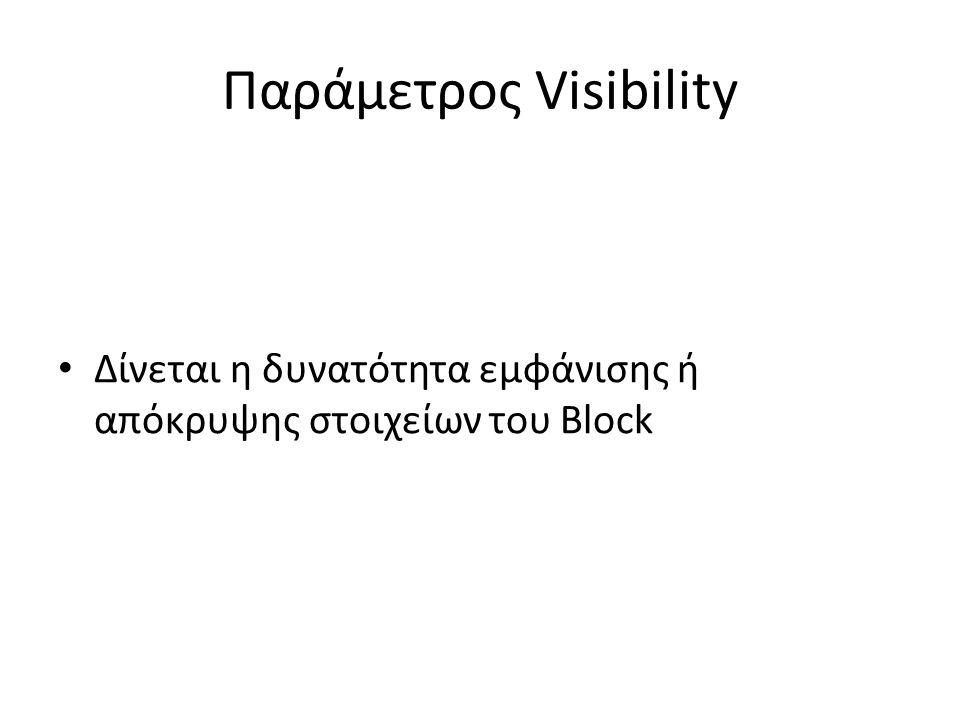 Παράμετρος Visibility Δίνεται η δυνατότητα εμφάνισης ή απόκρυψης στοιχείων του Block