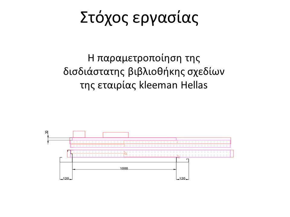 Στόχος εργασίας Η παραμετροποίηση της δισδιάστατης βιβλιοθήκης σχεδίων της εταιρίας kleeman Hellas