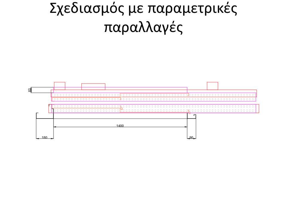 Σχεδιασμός με παραμετρικές παραλλαγές