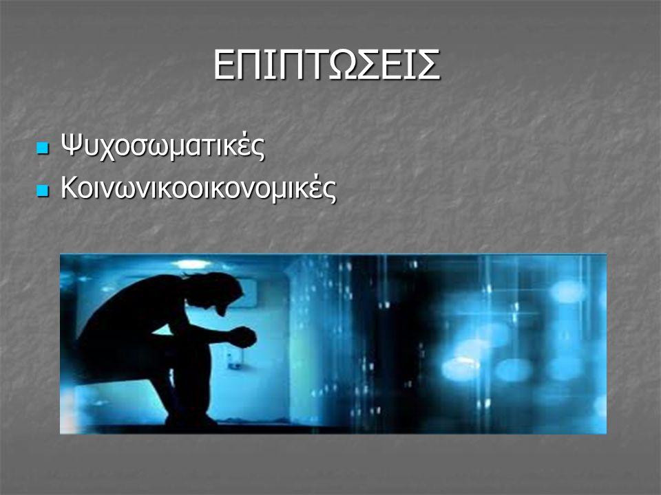 ΕΠΙΠΤΩΣΕΙΣ Ψυχοσωματικές Ψυχοσωματικές Κοινωνικοοικονομικές Κοινωνικοοικονομικές