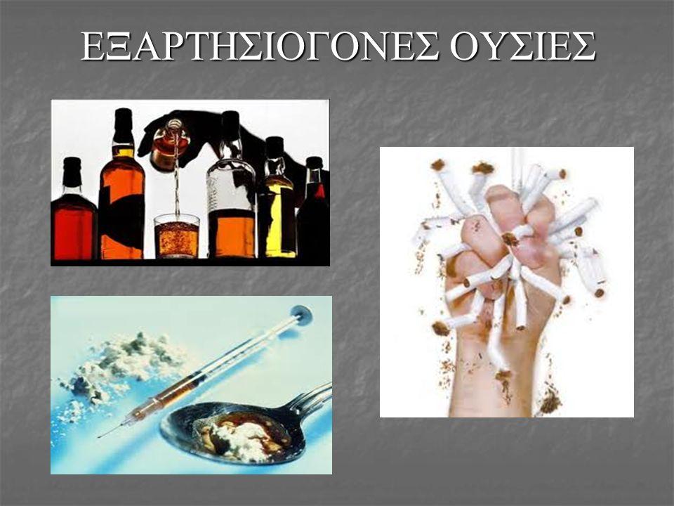 Αλκοόλ-Έρευνες Στην Ελλάδα το 15% των εφήβων καταναλώνει αλκοόλ στο διάστημα μίας εβδομάδας.