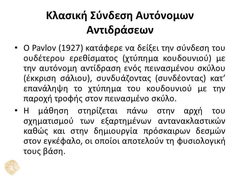 Κλασική Σύνδεση Αυτόνομων Αντιδράσεων O Pavlov (1927) κατάφερε να δείξει την σύνδεση του ουδέτερου ερεθίσματος (χτύπημα κουδουνιού) με την αυτόνομη αν