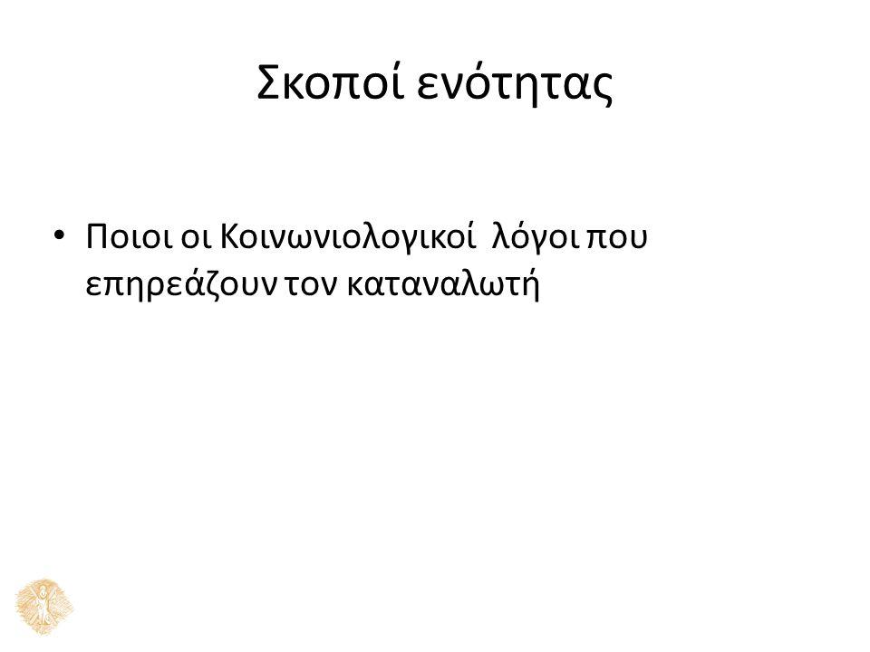 Κλασική Σύνδεση Αυτόνομων Αντιδράσεων (συνέχεια) π.χ.