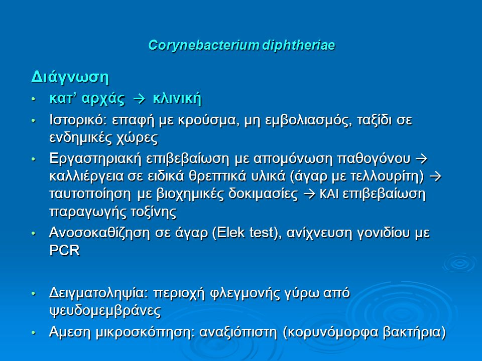 Corynebacterium diphtheriae Διάγνωση κατ' αρχάς → κλινική κατ' αρχάς → κλινική Ιστορικό: επαφή με κρούσμα, μη εμβολιασμός, ταξίδι σε ενδημικές χώρες Ι