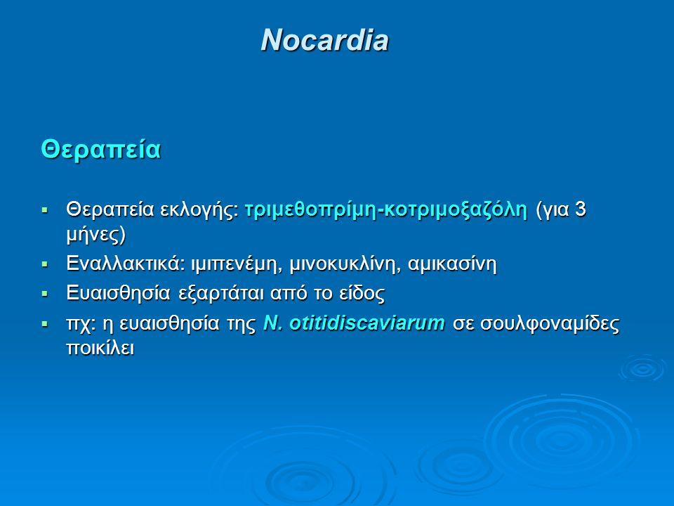 Νocardia Θεραπεία  Θεραπεία εκλογής: τριμεθοπρίμη-κοτριμοξαζόλη (για 3 μήνες)  Εναλλακτικά: ιμιπενέμη, μινοκυκλίνη, αμικασίνη  Ευαισθησία εξαρτάται από το είδος  πχ: η ευαισθησία της N.