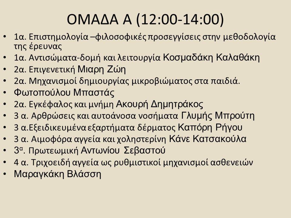 ΟΜΑΔΑ Α (12:00-14:00) 1α. Επιστημολογία –φιλοσοφικές προσεγγίσεις στην μεθοδολογία της έρευνας 1α. Αντισώματα-δομή και λειτουργία Κοσμαδάκη Καλαθάκη 2