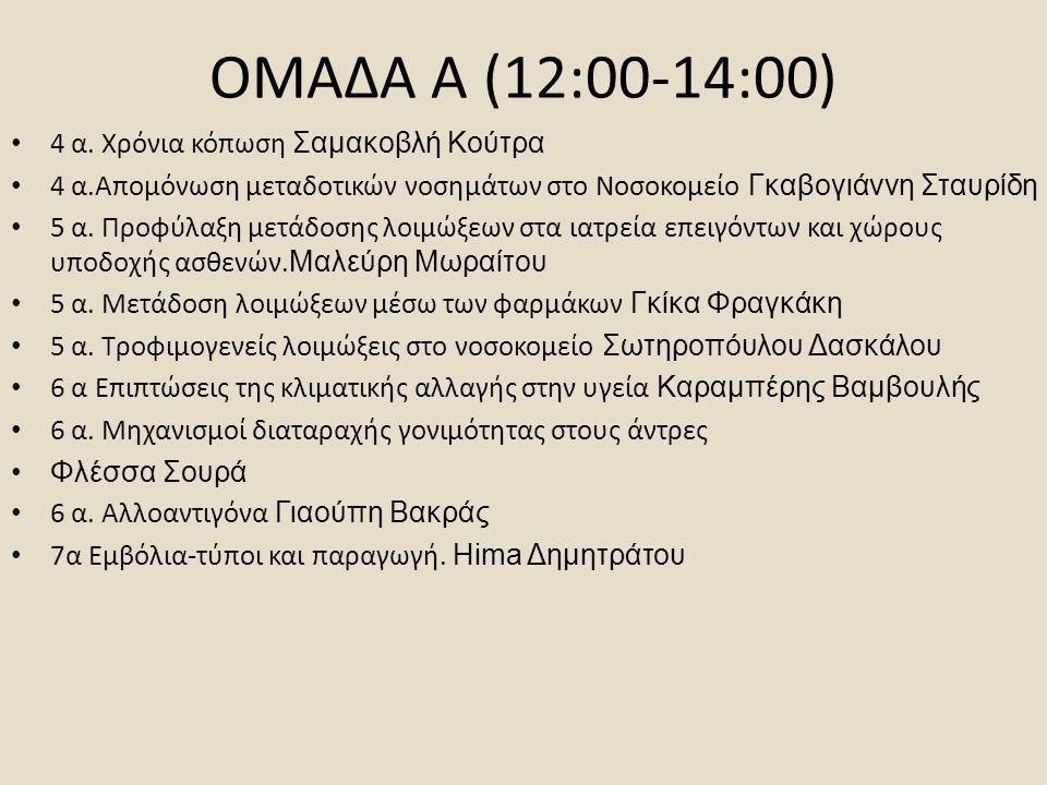 ΟΜΑΔΑ Α (12:00-14:00) 4 α. Χρόνια κόπωση Σαμακοβλή Κούτρα 4 α.Απομόνωση μεταδοτικών νοσημάτων στο Νοσοκομείο Γκαβογιάννη Σταυρίδη 5 α. Προφύλαξη μετάδ