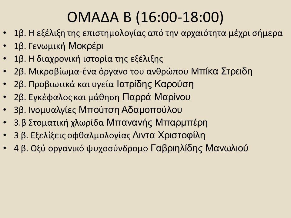 ΟΜΑΔΑ Β (16:00-18:00) 1β. Η εξέλιξη της επιστημολογίας από την αρχαιότητα μέχρι σήμερα 1β. Γενωμική Μοκρέρι 1β. Η διαχρονική ιστορία της εξέλιξης 2β.