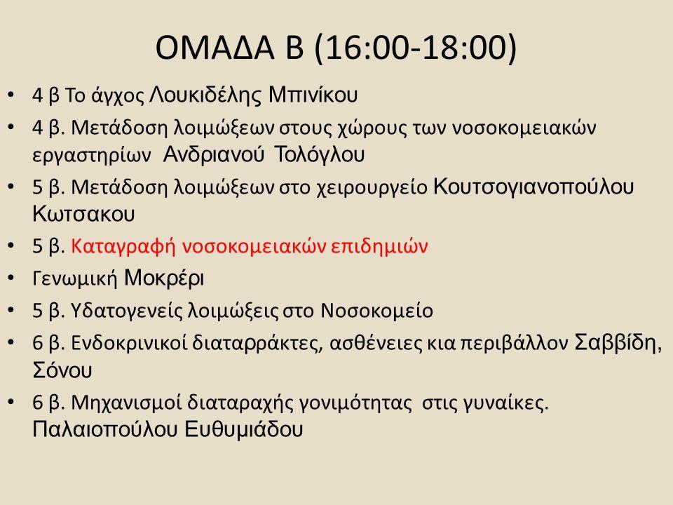 ΟΜΑΔΑ Β (16:00-18:00) 4 β Το άγχος Λουκιδέλης Μπινίκου 4 β. Μετάδοση λοιμώξεων στους χώρους των νοσοκομειακών εργαστηρίων Ανδριανού Τολόγλου 5 β. Μετά