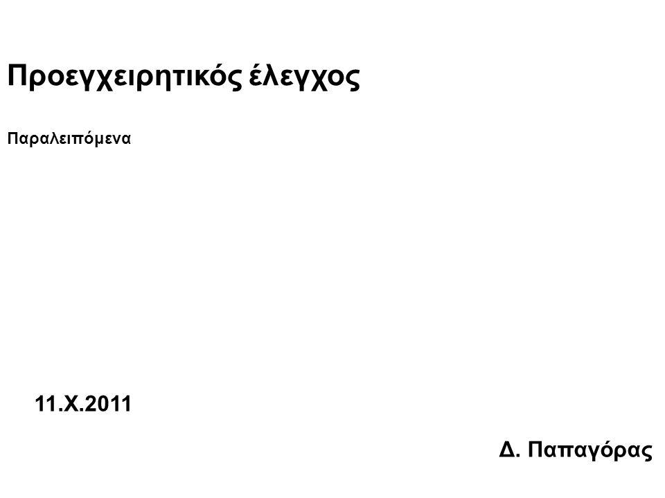 Προεγχειρητικός έλεγχος Παραλειπόμενα 11.Χ.2011 Δ. Παπαγόρας