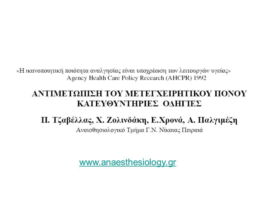 www.anaesthesiology.gr