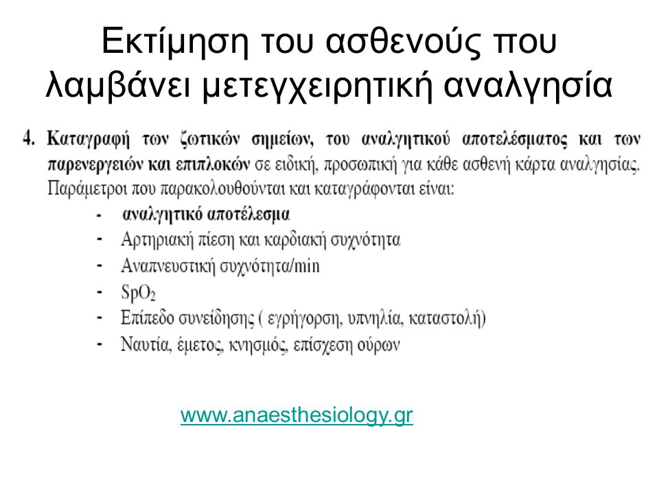 Εκτίμηση του ασθενούς που λαμβάνει μετεγχειρητική αναλγησία www.anaesthesiology.gr