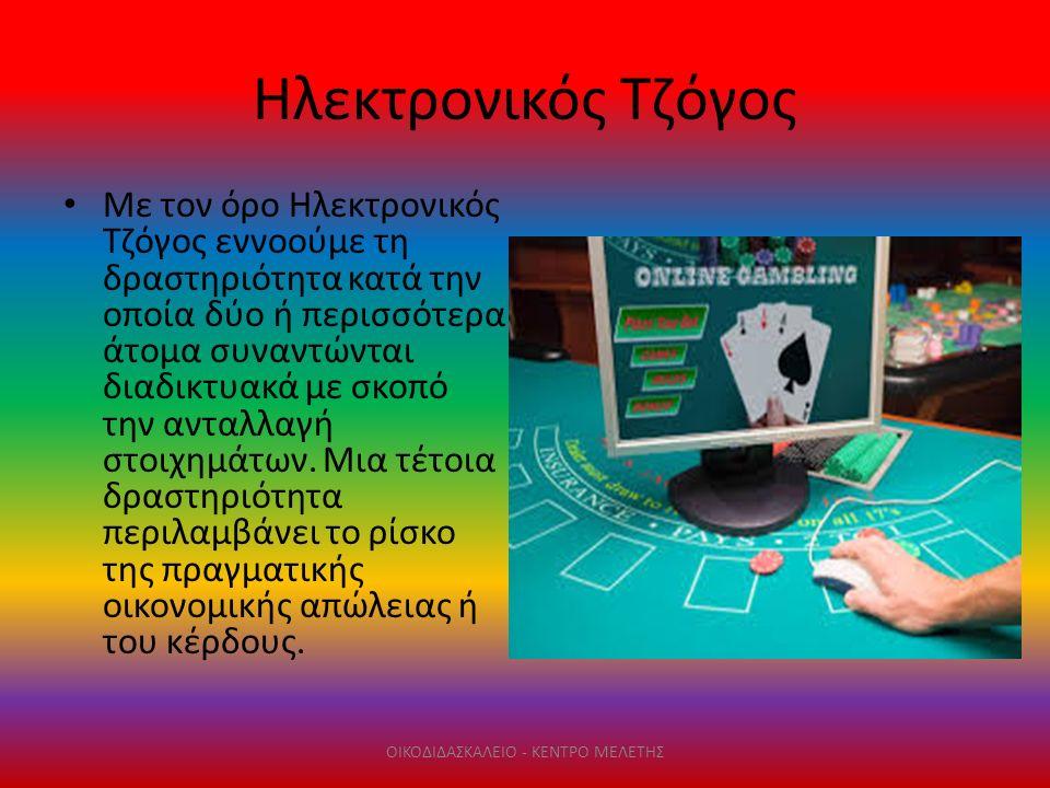 Ηλεκτρονικός Τζόγος Με τον όρο Ηλεκτρονικός Τζόγος εννοούμε τη δραστηριότητα κατά την οποία δύο ή περισσότερα άτομα συναντώνται διαδικτυακά με σκοπό την ανταλλαγή στοιχημάτων.