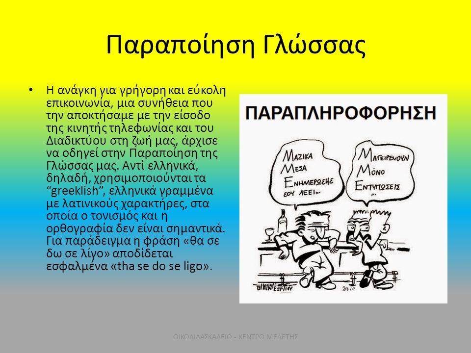Παραποίηση Γλώσσας Η ανάγκη για γρήγορη και εύκολη επικοινωνία, μια συνήθεια που την αποκτήσαμε με την είσοδο της κινητής τηλεφωνίας και του Διαδικτύου στη ζωή μας, άρχισε να οδηγεί στην Παραποίηση της Γλώσσας μας.