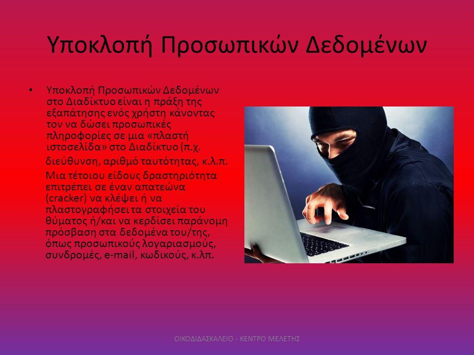Υποκλοπή Προσωπικών Δεδομένων Υποκλοπή Προσωπικών Δεδομένων στο Διαδίκτυο είναι η πράξη της εξαπάτησης ενός χρήστη κάνοντας τον να δώσει προσωπικές πληροφορίες σε μια «πλαστή ιστοσελίδα» στο Διαδίκτυο (π.χ.