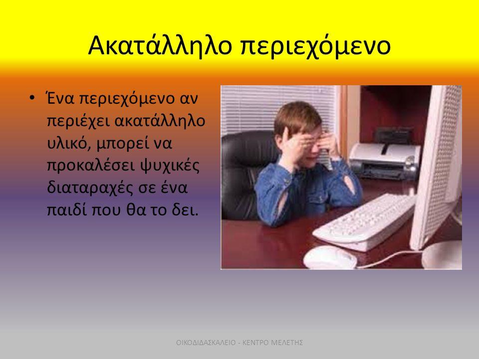 Ακατάλληλο περιεχόμενο Ένα περιεχόμενο αν περιέχει ακατάλληλο υλικό, μπορεί να προκαλέσει ψυχικές διαταραχές σε ένα παιδί που θα το δει.