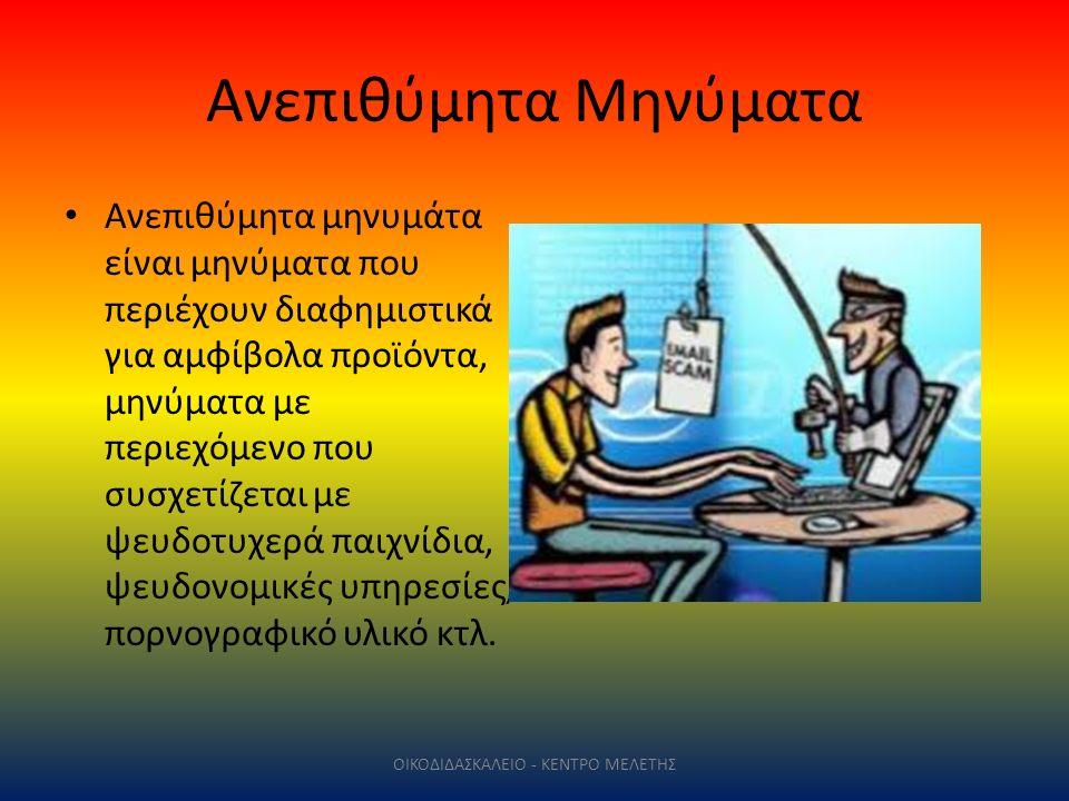 Ανεπιθύμητα Μηνύματα Ανεπιθύμητα μηνυμάτα είναι μηνύματα που περιέχουν διαφημιστικά για αμφίβολα προϊόντα, μηνύματα με περιεχόμενο που συσχετίζεται με ψευδοτυχερά παιχνίδια, ψευδονομικές υπηρεσίες, πορνογραφικό υλικό κτλ.