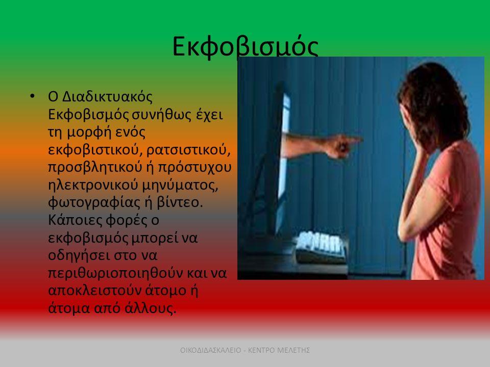 Εκφοβισμός Ο Διαδικτυακός Εκφοβισμός συνήθως έχει τη μορφή ενός εκφοβιστικού, ρατσιστικού, προσβλητικού ή πρόστυχου ηλεκτρονικού μηνύματος, φωτογραφίας ή βίντεο.