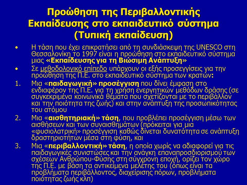 Προώθηση της Περιβαλλοντικής Εκπαίδευσης στο εκπαιδευτικό σύστημα (Τυπική εκπαίδευση) Η τάση που έχει επικρατήσει από τη συνδιάσκεψη της UNESCO στη Θεσσαλονίκη το 1997 είναι η προώθηση στο εκπαιδευτικό σύστημα μιας «Εκπαίδευσης για τη Βιώσιμη Ανάπτυξη» Σε μεθοδολογικό επίπεδο υπάρχουν οι εξής προσεγγίσεις για την προώθηση της Π.Ε.