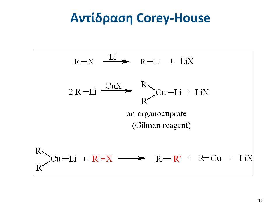 10 Αντίδραση Corey-House