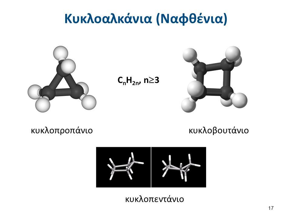 κυκλοπροπάνιοκυκλοβουτάνιο κυκλοπεντάνιο C n H 2n, n  3 17 Κυκλοαλκάνια (Ναφθένια)