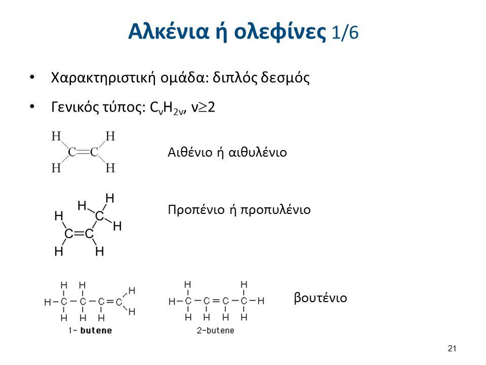 Αλκένια ή ολεφίνες 1/6 Χαρακτηριστική ομάδα: διπλός δεσμός Γενικός τύπος: C ν H 2ν, ν  2 Αιθένιο ή αιθυλένιο Προπένιο ή προπυλένιο βουτένιο 21