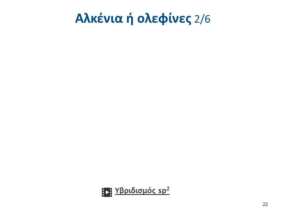 Αλκένια ή ολεφίνες 2/6 Υβριδισμός sp 2 22
