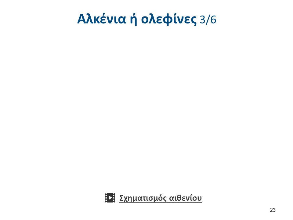 Αλκένια ή ολεφίνες 3/6 Σχηματισμός αιθενίου 23