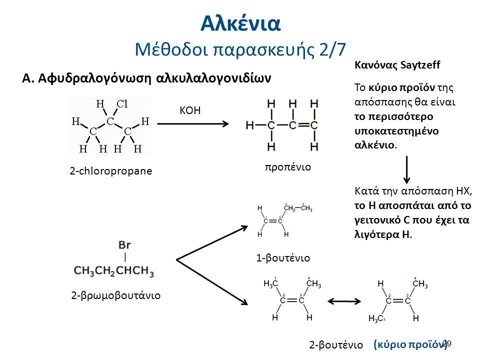 Α. Αφυδραλογόνωση αλκυλαλογονιδίων 2-chloropropane προπένιο ΚΟΗ 2-βρωμοβουτάνιο 1-βουτένιο 2-βουτένιο (κύριο προϊόν) Κανόνας Saytzeff Το κύριο προϊόν
