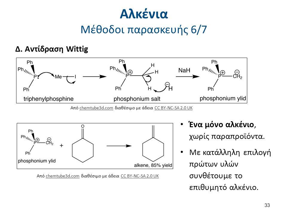 Δ. Αντίδραση Wittig Ένα μόνο αλκένιο, χωρίς παραπροϊόντα. Με κατάλληλη επιλογή πρώτων υλών συνθέτουμε το επιθυμητό αλκένιο. 33 Από chemtube3d.com διαθ