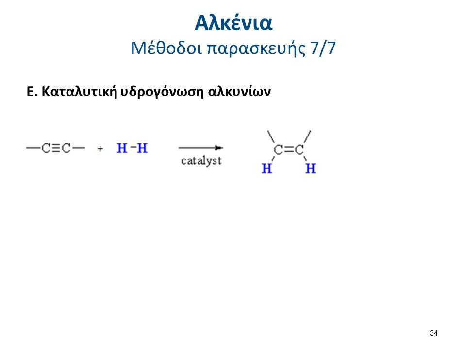 Ε. Καταλυτική υδρογόνωση αλκυνίων 34 Αλκένια Μέθοδοι παρασκευής 7/7