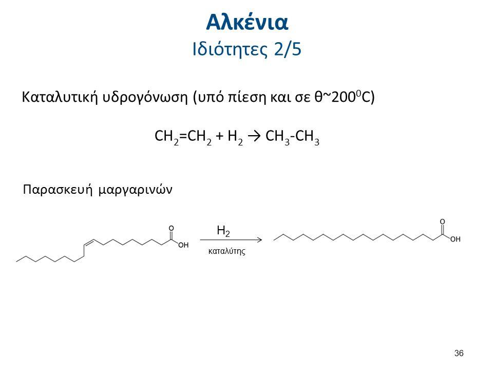 Καταλυτική υδρογόνωση (υπό πίεση και σε θ~200 0 C) CH 2 =CH 2 + H 2 → CH 3 -CH 3 Η2Η2 καταλύτης Παρασκευή μαργαρινών 36 Αλκένια Ιδιότητες 2/5